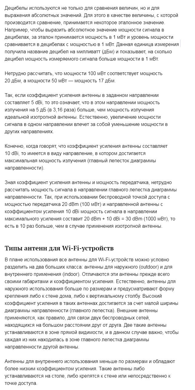 2018-01-26 11-04-00 Антенны для Wi-Fi-устройств   КомпьютерПресс - Google Chrome.png