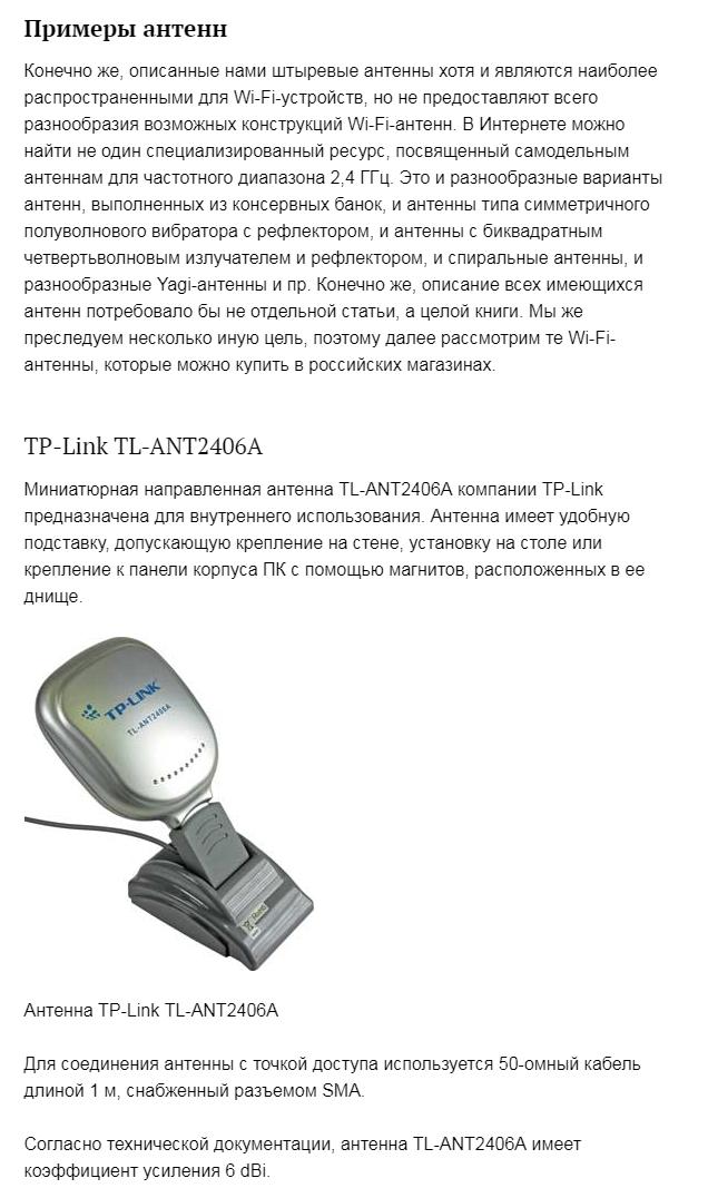 2018-01-26 11-04-52 Антенны для Wi-Fi-устройств   КомпьютерПресс - Google Chrome.png