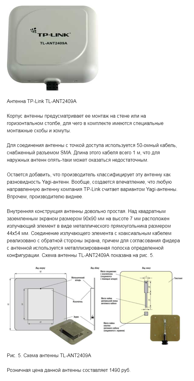 2018-01-26 11-05-13 Антенны для Wi-Fi-устройств   КомпьютерПресс - Google Chrome.png
