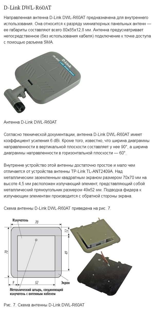 2018-01-26 11-06-10 Антенны для Wi-Fi-устройств   КомпьютерПресс - Google Chrome.png
