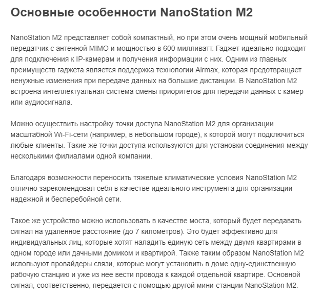 nanostation-userguide-4.png