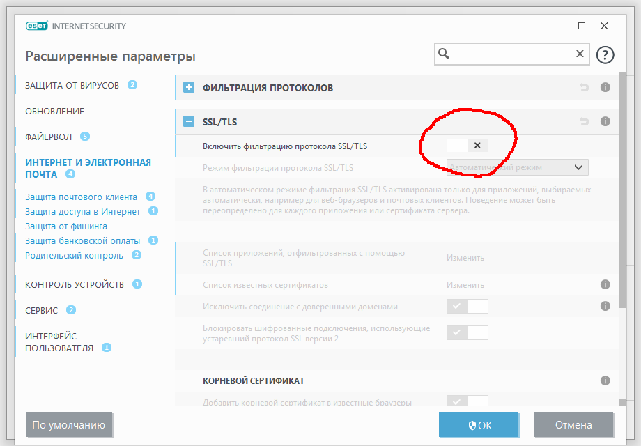 SSL отключить.png